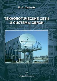 Обложка «Технологические сети и системы связи»