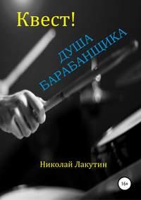 Обложка «Квест. Душа барабанщика»