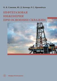 Обложка «Нефтегазовая инженерия при освоении скважин»