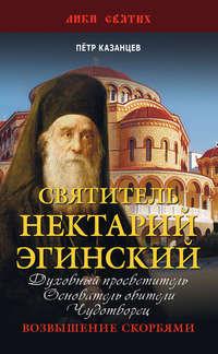 Обложка «Святитель Нектарий Эгинский»