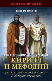 Обложка «Святые равноапостольные Кирилл и Мефодий»