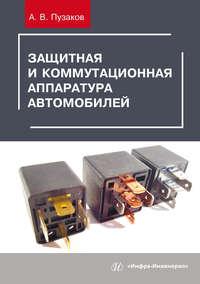 Обложка «Защитная и коммутационная аппаратура автомобилей»
