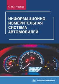 Обложка «Информационно-измерительная система автомобилей»