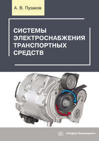 Обложка «Системы электроснабжения транспортных средств»