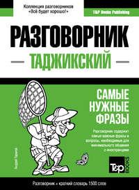 Обложка «Таджикский разговорник и краткий словарь 1500 слов»
