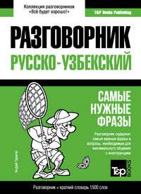 Обложка «Узбекский разговорник и краткий словарь 1500 слов»