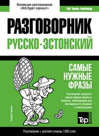 Обложка «Эстонский разговорник и краткий словарь 1500 слов»