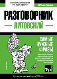 Обложка «Литовский разговорник и краткий словарь 1500 слов»