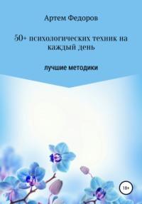 Обложка «50+ психологических техник на каждый день»