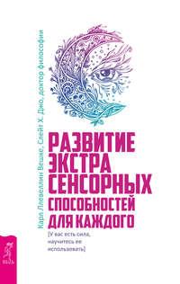 Обложка «Развитие экстрасенсорных способностей для каждого»