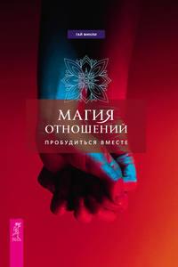 Обложка «Магия отношений: пробудиться вместе»