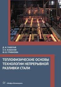 Обложка «Теплофизические основы технологии непрерывной разливки стали»