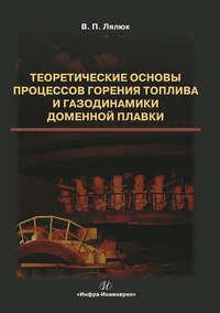 Обложка «Теоретические основы процессов горения топлива и газодинамики доменной плавки»