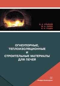 Обложка «Огнеупорные, теплоизоляционные и строительные материалы для печей»