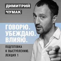 Обложка «Подготовка к выступлению: лекция 1. Аудиокурс Димитрия Чумака»