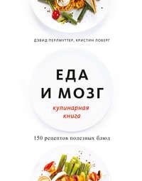 Обложка «Еда и мозг. Кулинарная книга»