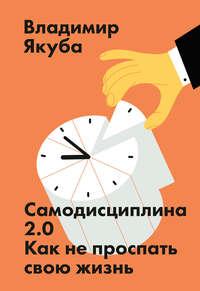 Обложка «Самодисциплина 2.0»