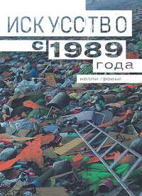 Обложка «Искусство с 1989 года»