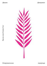 Обложка «Современная природа»