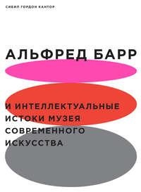 Обложка «Альфред Барр и интеллектуальные истоки Музея современного искусства»