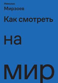 Обложка «Как смотреть на мир»