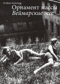Обложка «Орнамент массы. Веймарские эссе»