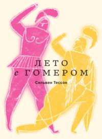 Обложка «Лето с Гомером»