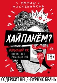 Обложка «Хайпанём? Взрывной PR: пошаговое руководство»
