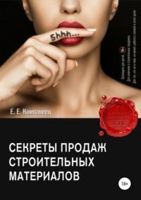 Обложка «Секреты продаж строительных материалов»