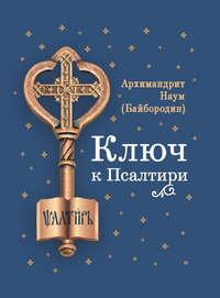 Обложка «Ключ к Псалтири»