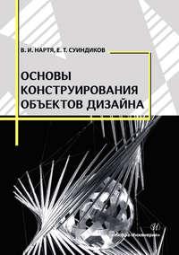 Обложка «Основы конструирования объектов дизайна»