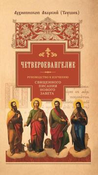 Обложка «Руководство к изучению Священного Писания Нового Завета. Часть 1. Четвероевангелие»