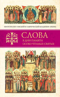 Обложка «Слова в дни памяти особо чтимых святых. Книга четвертая. Август»