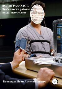 Обложка «Полиграфолог. Особенности работы на детекторе лжи»