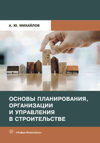 Обложка «Основы планирования, организации и управления в строительстве»
