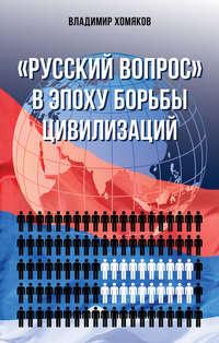 Обложка ««Русский вопрос» вэпоху борьбы цивилизаций»