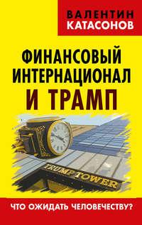 Обложка «Финансовый интернационал и Трамп. Что ожидать человечеству?»