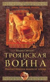 Обложка «Троянская война. Реконструкция великой эпохи»