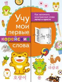Обложка «Учу мои первые корейские слова»