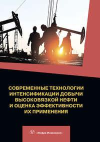 Обложка «Современные технологии интенсификации добычи высоковязкой нефти и оценка эффективности их применения»