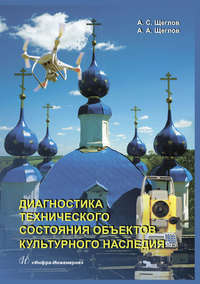 Обложка «Диагностика технического состояния объектов культурного наследия»