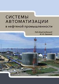 Обложка «Системы автоматизации в нефтяной промышленности»