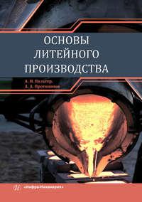 Обложка «Основы литейного производства»