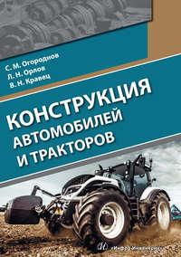 Обложка «Конструкция автомобилей и тракторов»
