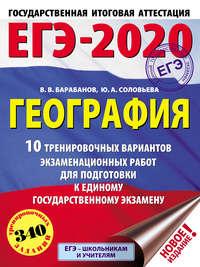Обложка «ЕГЭ-2020. География. 10 тренировочных вариантов экзаменационных работ для подготовки к единому государственному экзамену»