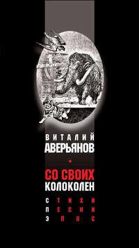Обложка «Со своих колоколен»