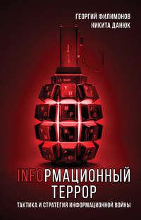 Обложка «Информационный террор. Тактика и стратегия информационной войны»