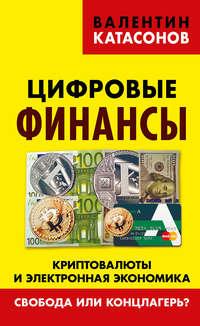 Обложка «Цифровые финансы. Криптовалюты и электронная экономика. Свобода или концлагерь?»
