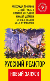 Обложка «Русский реактор. Новый запуск»