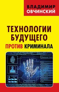 Обложка «Технологии будущего против криминала»